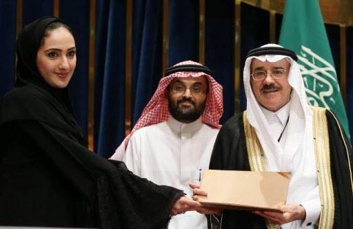 جائزة الدكتور سامي الصقير