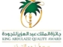 جائزة الملك عبدالعزيز
