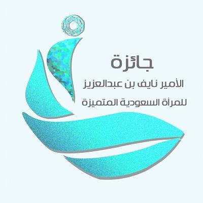 جائزة-جواهر-بنت-نايف