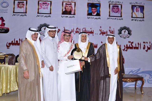 جائزة ساعد الحارثي 1