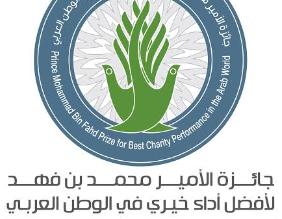 156 جمعية خيرية عربية تتنافس على جائزة محمد بن فهد لأفضل أداء خيري - المواطن