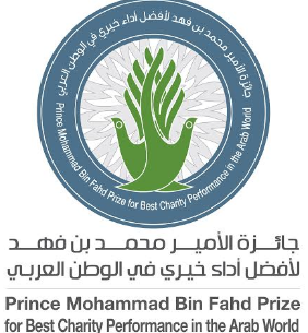 جائزة محمد بن فهد لأفضل أداء خيري تعقد ندوتها الثانية في الاردن