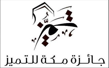 جائزة #مكة للتميز