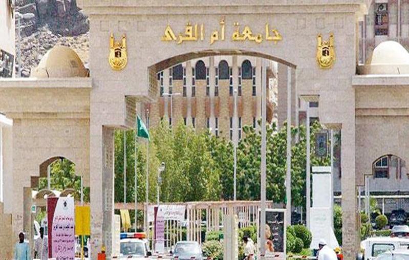 جامعة أم القرى تفتح باب القبول لحملة الثانوية العامة