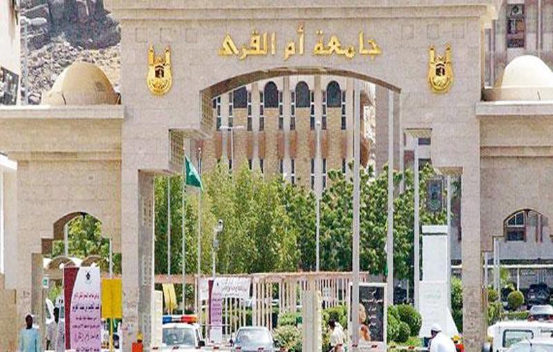 جامعة أم القرى