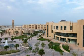 فتح باب القبول على 16 برنامجًا مستحدثًا للدراسات العليا في جامعة الإمام عبدالرحمن بن فيصل - المواطن