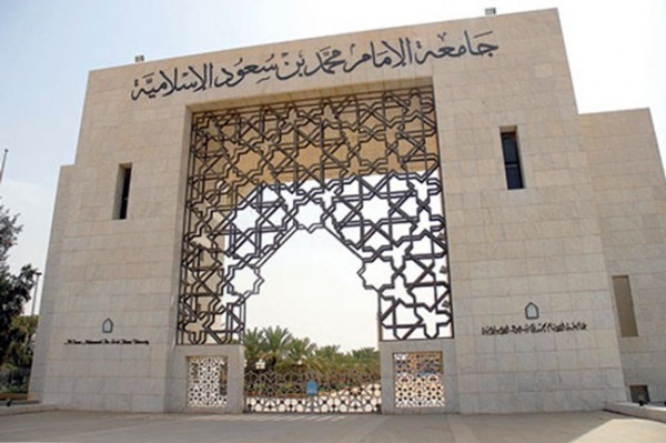 جامعة الامام محمد بن سعود