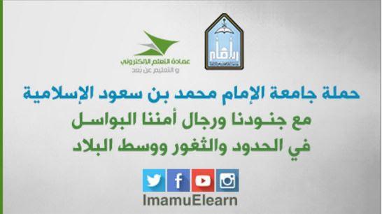 جامعة الإمام  (1)