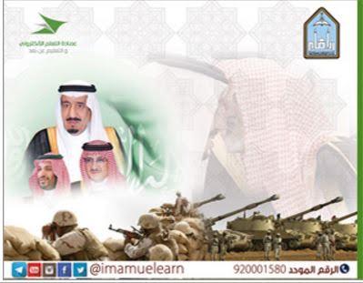 جامعة الإمام  (851219509) 