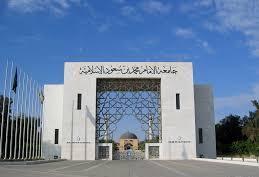 جامعة الإمام تنظم برنامجاً علمياً يكشف خطر وإرهاب تنظيم الإخوان المسلمين - المواطن