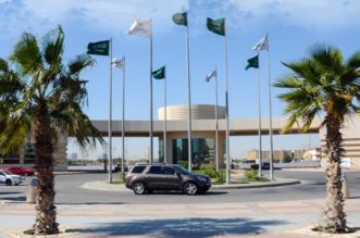 جامعة الإمام عبد الرحمن