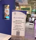 تجربة جامعة الباحة بالعمل التطوعي في المؤتمر الدولي للتعلم العالي