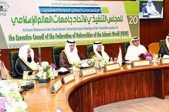 جامعة #الجوف تنضم لاتحاد جامعات العالم الإسلامي