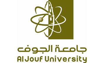 جامعة  الجوف - جامعه