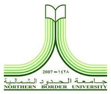 جامعة الحدود الشمالية في مدينة عرعر.