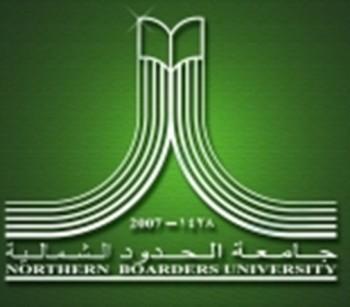 جامعة-الحدود-الشمالية