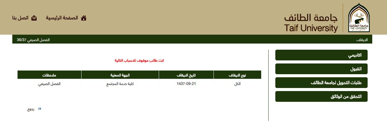 جامعة الطائف عبر موقعها توقف جميع طلاب الأنتساب دون مبرر
