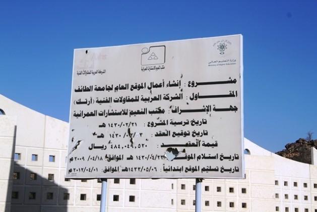 جامعة الطائف (1)