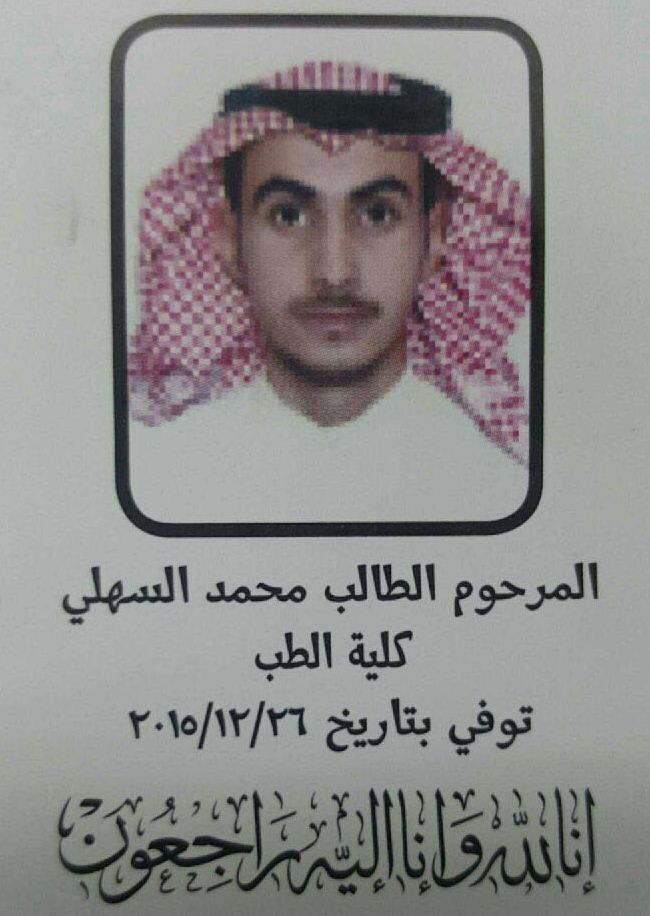 جامعة العلوم والتكنولوجيا الأردنية تمنح ابن السهلي المتوفى شهادة البكالوريوس الفخرية