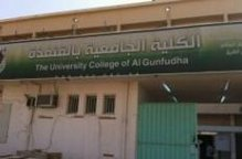 جامعة القنفذة