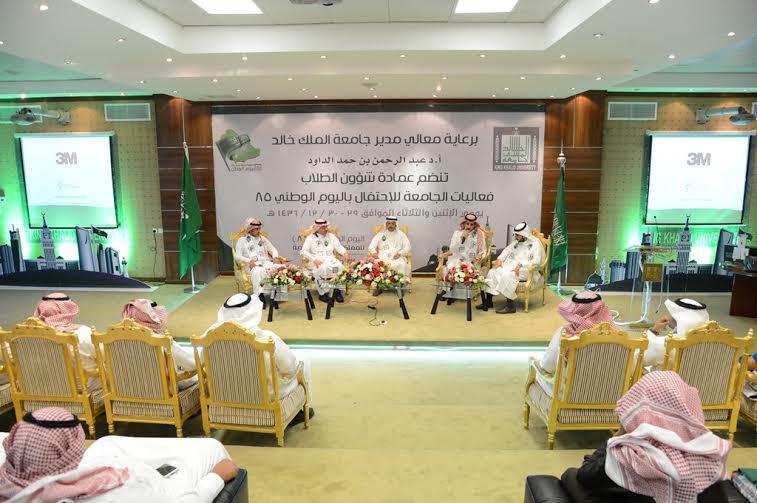 جامعة الملك خالد تحتفل بيوم الوطن 4
