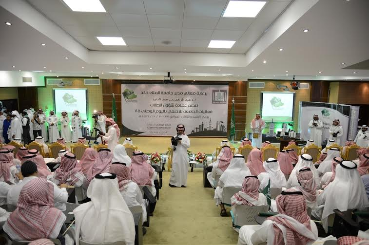 جامعة الملك خالد تحتفل بيوم الوطن 8