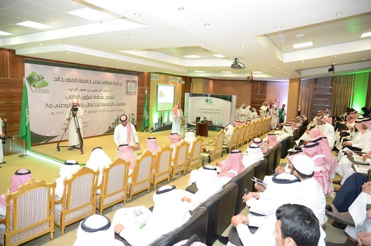جامعة الملك خالد تحتفل بيوم الوطن