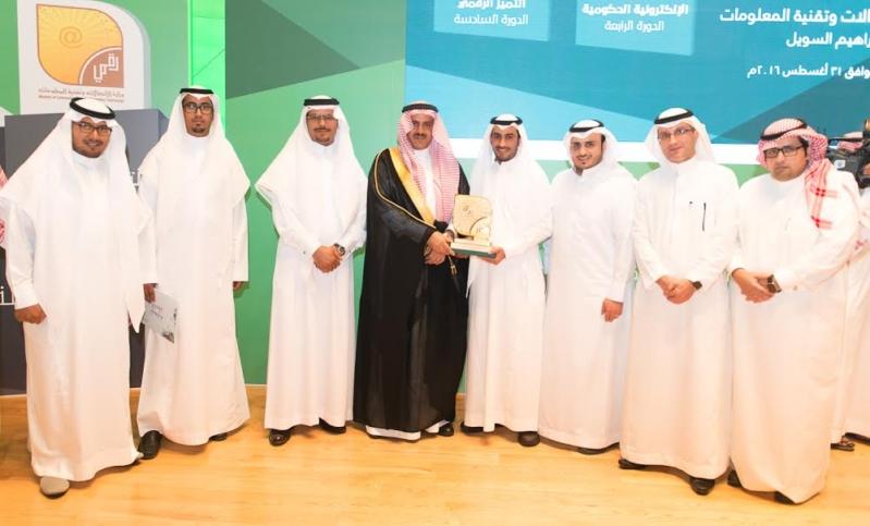 جامعة الملك خالد جائزة التميز