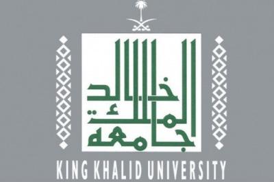 جامعة الملك خالد تعلن عن بدء التسجيل في برنامج إعداد المحامين والمحاميات