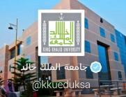 """جامعة الملك خالد توثق حسابها في """"تويتر"""""""