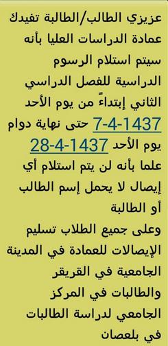 جامعة الملك خالد3