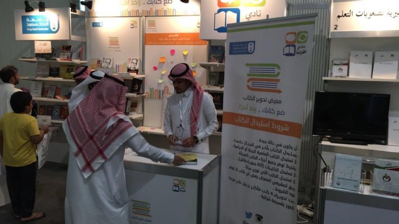 جامعة الملك سعود ممثلة في نادي القراءة