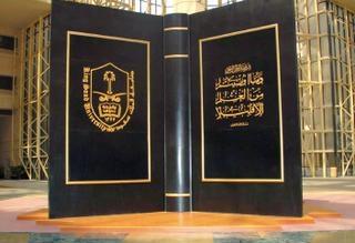 #جامعة_الملك_سعود تقصي حملة الماجستير من حفل التخرج - المواطن