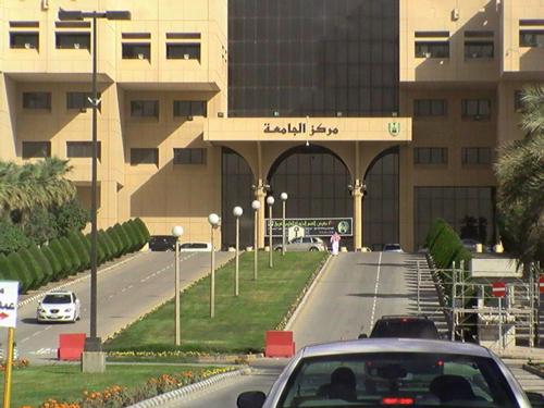 فتح باب التقديم لبرامج الماجستير الموازي في جامعة الملك سعود