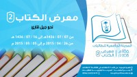 جامعة الملك سعود تقيم معرض الكتاب الثاني للطالبات