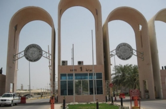 جامعة الملك فيصل تفعل نظامًا إلكترونيًّا لحجز قاعات الاختبارات - المواطن