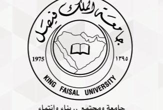 جامعة الملك فيصل1 1