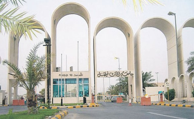 جامعة-الملك-فيصل