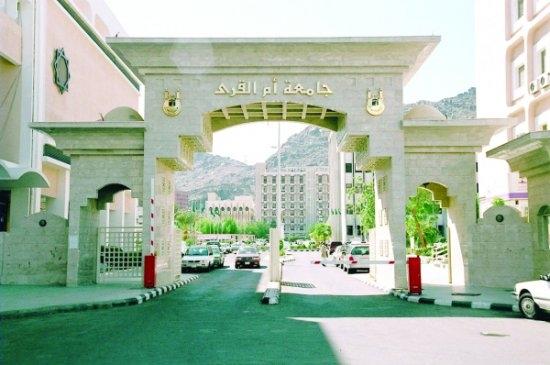 جامعة ام القرى