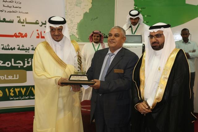 جامعة بيشة تحتفل بالفائزين بجوائز التميز في دورتها الأولى (1)