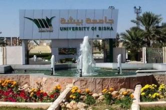 أسماء ٥٤٧ مرشحاً للقبول بالدراسات العليا في جامعة بيشة - المواطن