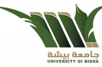 هنا رابط وشروط التسجيل ببرامج الماجستير في جامعة بيشة - المواطن