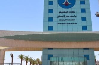 تعليق الدراسة في جامعة حفر الباطن - المواطن