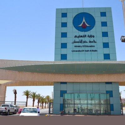 #وظائف قيادية بـ جامعة حفر الباطن