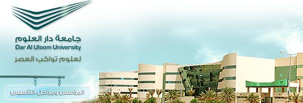 جامعة دار العلوم
