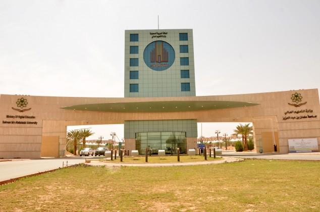 جامعة-سلمان-بن-عبدالعزيز