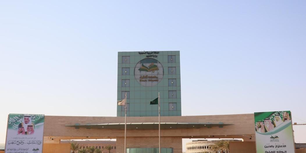جامعة شقراء تحدد موعد فتح بوابة القبول الموحد لجميع التخصصات