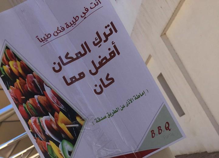 جامعة طيبة تُنظم حفل شواء لمنسوباتها (3)