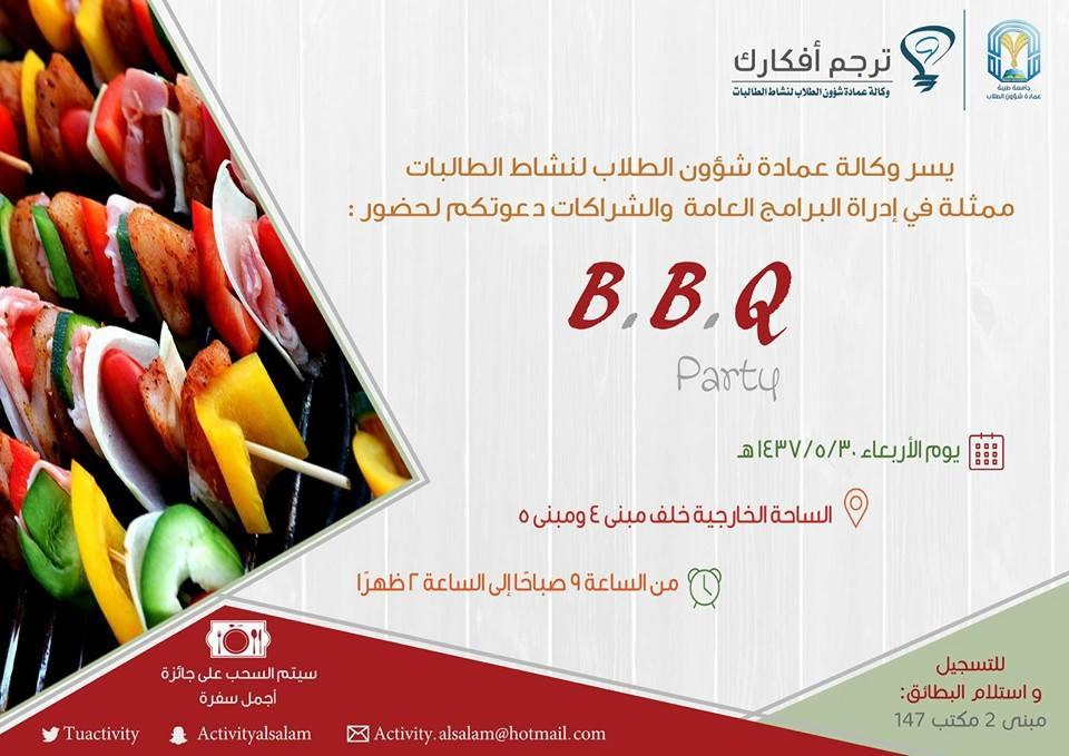 جامعة طيبة تُنظم حفل شواء لمنسوباتها (5)
