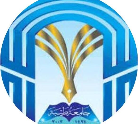 شروط ورابط التقديم على الوظائف الأكاديمية في جامعة طيبة